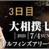 【四丁目企画】「大相撲七月場所」3日目の取り組み8番と最高点を予想して下さい。高安が復帰。