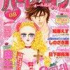 今、一番「新しく」て「アツい」月2回刊漫画誌はこれだ!