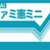 """ファミ憲ミニ『機動警察パトレイバー""""INTERFACE""""』より『そして、夜明け』"""