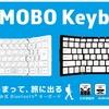 『MOBO Keyboard』文庫本サイズ折りたたみBluetooth、USB接続のキーボードが発売
