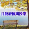 【日能研】後期授業と5難関のコロナ対応