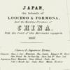 1837 天保8年アイルランド モリソン号の航路 The Tract of the Morrison's Voyage in 1837