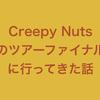 【セットリストあり】Creepy Nutsのツアーファイナルに行ってきた話