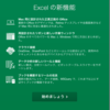 Excel 2016 for Macをはじめて起動してみる。
