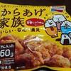 驚き‼︎  100g30円の冷凍唐揚げ‼︎
