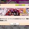 【ゆゆゆい】7月限定討伐イベント!?