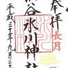 渋谷氷川神社(東京・渋谷)の御朱印