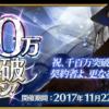 【第37回】FGO、じぃじからの1100万DL記念でアズライール