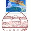 【風景印】村山郵便局(&2015.10.31風景印押印局一覧)