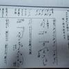 日本舞踊の譜面をちょこっと公開…(^ b ^)