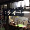 横浜市中区、山元町のフライ屋さんでうまいフライを仕入れて一杯