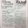 新潟県学習協ニュース№128