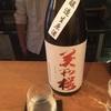 美和桜、本醸造無濾過生原酒の味の感想と評価。