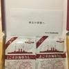 サカタのタネ(1377)から優待が到着1500円相当のカタログギフト
