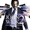 ジョン・ウィック Chapter2 ズッコケ暗殺道中