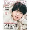 【セブンネット】表紙:松村北斗(SixTONES)「non-no(ノンノ)2021年4月号 特別版」2021年2月20日発売!