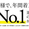【注文住宅】検討したハウスメーカー⑨(石友ホーム編)【インカムハウス】