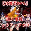 【対魔忍RPG】第12章『魔女出づりて鬼来たる』超人属性ピックアップガチャの娘達を改めて見直してみよう