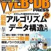 REST,HTTP,良いURLなど、Webにまつわる用語のまとめ。
