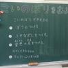 学校大爆笑!先生!質問があります!黒くないのになぜ黒板?