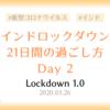【ロックダウン記録】ロックダウン2日目 ~充実できるように頑張り始めた日~