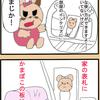 漫画『マカロ~ンちゃん』5話