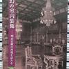 図録 幻の室内装飾 展 -明治宮殿の再現を試み