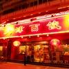 天津で買うべきお土産・食べたい料理