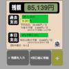 2017年、1月の予算は13万円。