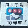 2018年惜別乗車シリーズ  ~引退迫る 185系特急踊り子に乗車~
