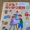 【おうちモンテ】日常生活の教科書に最適な本