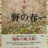 宮本輝の自伝的大河小説『野の春』流転の海(最終巻)の感想