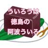 ういろうは徳島がおいしい【阿波ういろ】名古屋や羊羹との違いは?