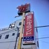 松戸ヘルスランド(千葉県松戸市)