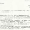 池田市役所が敷地内完全禁煙を実施(2019年9月4日)