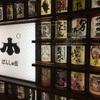 vol 5.ぽんしゅ館越後湯沢店《新潟県越後湯沢市/2017.03.07》
