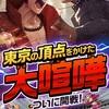 7月26日リリースのかつてない喧嘩バトルRPGは止められない面白さ!!新作スマホゲームの東京プリズンが配信開始!