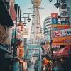 B/N 2021.02.04 大阪路線価が下がった、とてつもない衝撃