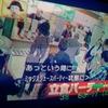 大阪の「みっくちゅじゅーちゅ」