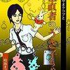 【宣伝】「よもやまクラブと正直者のうさ子ちゃん」発売まであと6日!