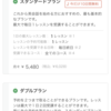 6才のオンライン英会話体験記③kiminiオンライン英会話