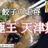 【餃子の王将】新発売「極王 天津麺」&2021年2月限定セットレビュー!※YouTube動画あり