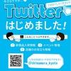Twitter開設いたしました!!!!!