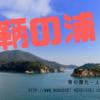 【鞆の浦観光】ノスタルジックな港町!鞆の浦は絶好の撮影スポットでした!