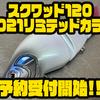 【AYUMU PRODUCT】ゆらゆらアクションを生み出すビッグベイト「スクワッド120 2021リミテッドカラー」通販予約受付開始!