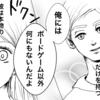 ボードゲーム会漫画まとめ(自宅編)