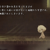 「とどかない」 嘘つき姫と盲目王子 二次創作詩