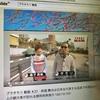 NHKテレビ「ブラタモリ」熱海に来た。おもしろ魅力観光/移住/ホテル旅館/合法民泊。ブラアタミガイド付き