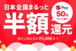【メルペイ】半額還元キャンペーン第2弾!上限は2,000Pまで