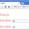Vue.jsでGet/Setの作成 【JavaScript フレームワーク入門】